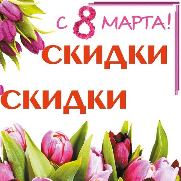 skidki-na-clining-8-marta